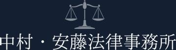 中村・安藤法律事務所